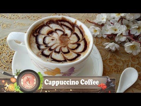 ক্যাপাচিনো কফি // Cappuccino Coffee Recipe