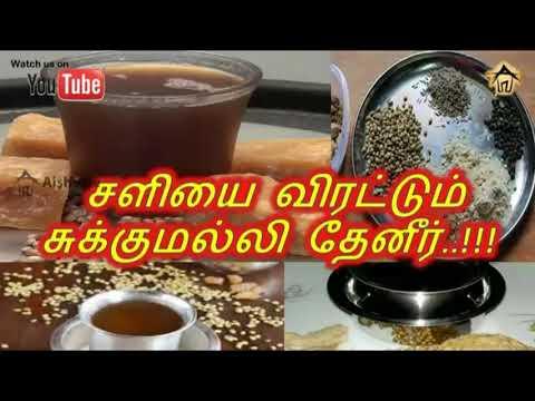 சளியை விரட்டும் சுக்குமல்லி தேனீர் …!!!Sukku Coffee Recipe