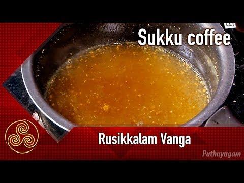 Sukku Coffee | Sukku Malli Coffee Recipe | Rusikkalam Vanga | 18/08/2018