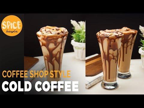 কফিশপ স্টাইল সুপার কোল্ড কফি | Coffee Shop Style Cold Coffee Recipe | Coffee Recipe Bangla