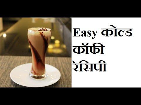 2 मिनट में बनाये कोल्ड कॉफ़ी  Cold Coffee Recipe In Hindi/How To Make Cold Coffee/Iced Coffee Recipe