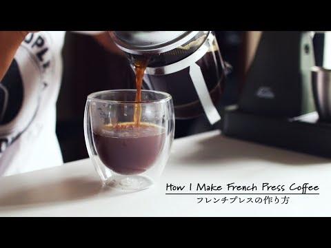 How I Make French Press Coffee フレンチプレスコーヒーの作り方