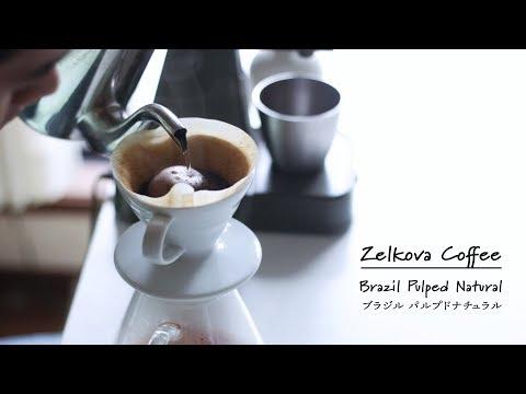 Coffee Review: Zelkova Coffee Brazil Pulped Natural ゼルコバコーヒー ブラジルパルプドナチュラル感想