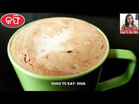 ବିନା ମେସିନ୍ ରେ ଘରେ ବନାନ୍ତୁ ମଜାଦାର ଫେଣ ଵାଲା Beaten Coffee l Homemade Cappuccino recipe l Odia drink