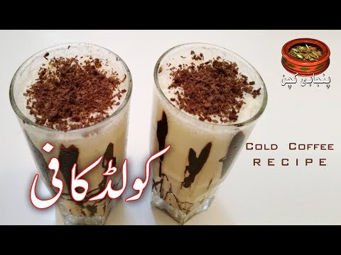 Cold Coffee, Easy Homemade Cold Coffee Recipe, How to make Cold Coffee at home (Punjabi Kitchen)