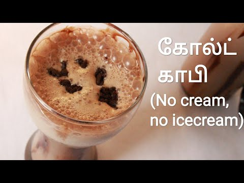 கோல்டு காபி – Creamy cold coffee – Cold coffee recipe in tamil – Cold coffee – Cold coffee recipe