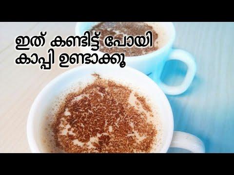 ഒരേയൊരു തവണ കാപ്പി ഇങ്ങനെയൊന്ന് ഉണ്ടാക്കി നോക്കൂ/Special coffee recipe in malayalam