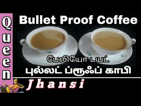 புல்லட் ப்ரூஃப் காபி பேலியோ டயட் / Bullet Proof Coffee Recipe in Tamil For Paleo Diet