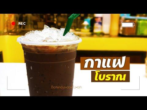 สูตร กาแฟ โบราณ | Thai Iced Coffee Recipe | แก้ว 22 oz | by bartendys