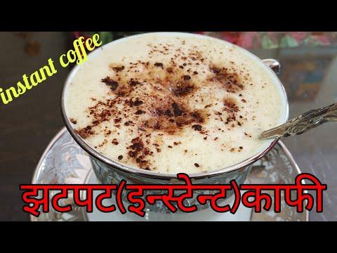 Instant coffee recipe/इस तरह बनाए स्वादिष्ट इन्सटेन्ट कॉफी का प्याला, वाह वाह करेगा हर पीने वाला