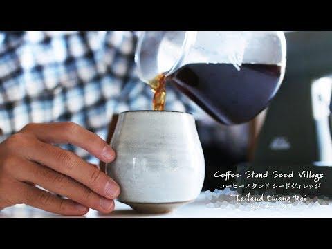 Coffee Review: Coffee Stand Seed Village Thailand Chiang Rai コーヒースタンド シードビレッジ タイ チェンライ