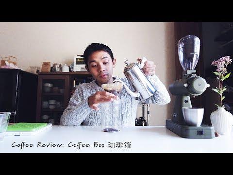 Coffee Review: COFFEEBOX Bolivia 珈琲箱 ボリビア(減農薬珈琲豆)