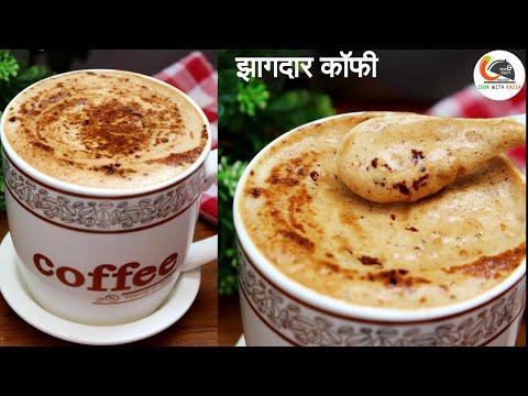 Hot Coffee Recipe | बिना मशीन के आधा कप झाग वाली कॉफ़ी बनाये घर पे। CookWithRazia|Cappuccino Coffee