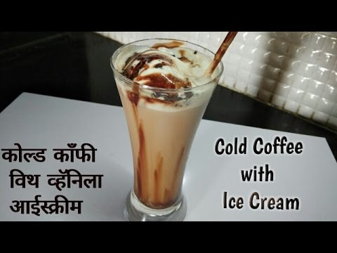 Cold Coffee Recipe – Cold Coffee With Ice Cream – Homemade Cold Coffee