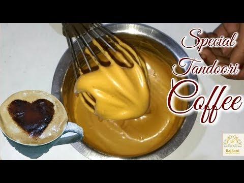 Tandoori coffee | तंदूरी कॉफी बनाने में आसान टेस्ट मजेदार | tandoori coffee recipe