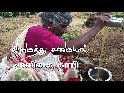 தினமும் இந்த காபிய குடிச்சா 100 வருஷம் வாழலாம் | Mooligai coffee in Tamil