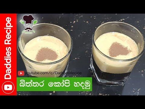Egg Coffee Recipe – බිත්තර කෝපි හදමු