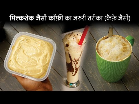 मिल्कशेक जैसी गरम या cold coffee कैसे बनाए, घर में creamy instant cappuccino recipe cookingshooking
