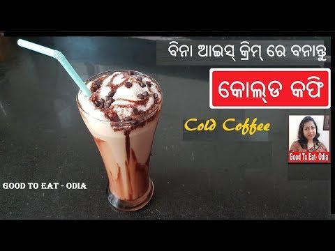 ବିନା ice cream ରେ ବନାନ୍ତୁ creamy ଫେଣ ବାଲା cold coffee / Cold Coffee without ice cream / Odia  coffe