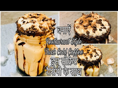 Restaurant Style Cold Coffee Recipe | Cold Coffee With Ice Cream Recipe | Cold Coffee Recipe