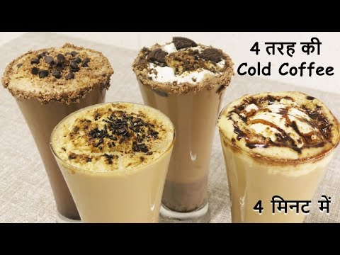 Cold Coffee होटल जैसी 4 तरह की Cold Coffee 4 मिनट में जबरदस्त आसान तरीका Cold Coffee Recipe in Hindi