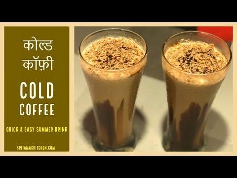 कोल्ड कॉफ़ी बिना आइसक्रीम के बनाये झागदार-Cold Coffee Recipe In Hindi-How To Make Cold Coffee At Home