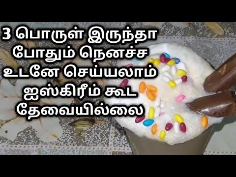 நெனைச்ச உடனே செய்யலாம் 3 பொருள் போதும் Coffee milkshake recipe காப்பி மில்க்ஷேக்