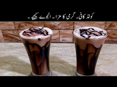 Cold Coffee Recipe … How To make Cold Coffee At Home By Maria .