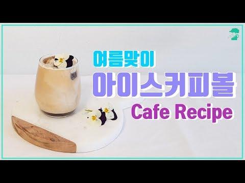 아이스커피볼 _ Ice Coffee Ball [오르막커피_Cafe Recipe]