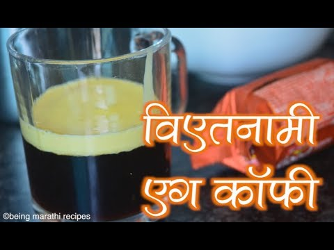 Vietnamese Egg Coffee Recipe In Marathi