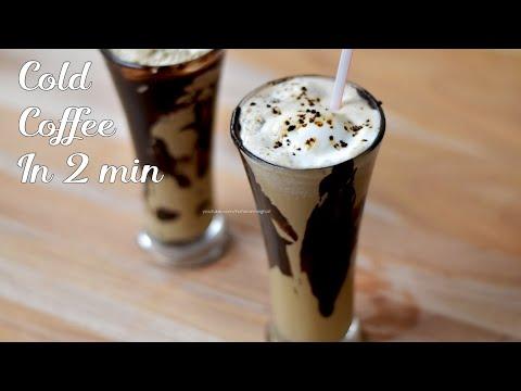২ মিনিটে কফিশপ স্টাইল কোল্ড কফির সিক্রেট রেসিপি || Cold coffee in 2 min || Cold coffee recipe