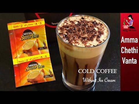 కాఫీ షాప్ కి వెళ్ళే పనిలేకుండా ఇంట్లోనే ఈజీగా కోల్డ్ కాఫీ చేసుకోవచ్చు | Cold Coffee Recipe In Telugu