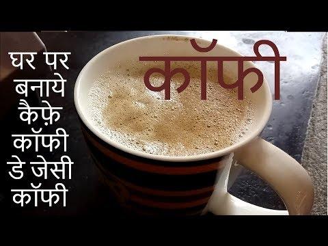 घर पर  बनाये  सीसीडी जेसी  कॉफी . Make CCD like coffee at home