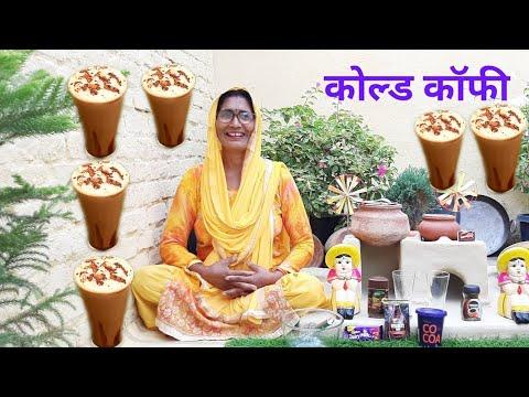 मां ने बनाई कोल्ड कॉफी   cold coffee recipe in hindi   How to make cold coffee
