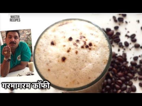 गरमागरम कॉफी  –  HOT COFFEE RECIPE-Coffee-Make Perfect Coffee at Home