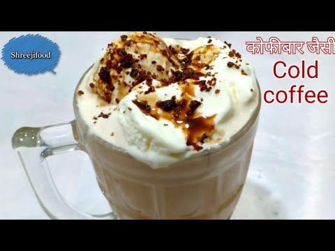 कोफीबार जैसी cold coffee बनाने की विधि|Cold coffee recipe|Cold coffee with ice cream