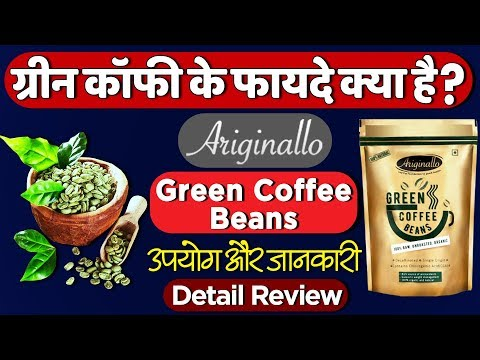Neuherbs Organic Green Coffee Beans Review In Hindi Use Price