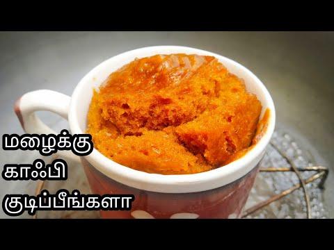 இனி சூடா ஒரு கப் கேக் சாப்பிடுங்க! | COFFEE CUP CAKE / EASY CUP CAKE RECIPE