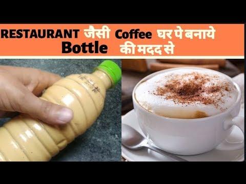 बिना मशीन के झाग वाली कॉफी बनाने का आसान तरीका।cappuccino coffee recipe home in Hindi।।