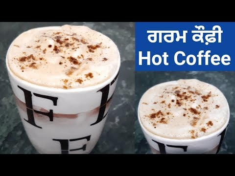 Hot Coffee || Homemade Cappuccino Coffee || Beaten Coffee Recipe by Punjabi Cooking