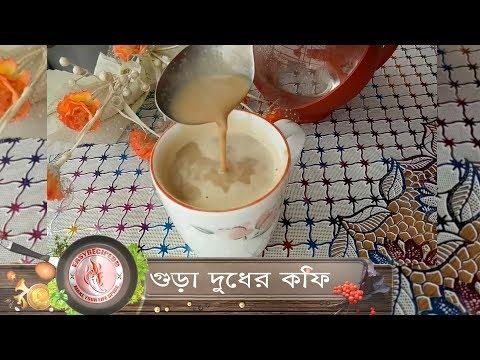 গুড়া দুধের কফি (৫ মিনিটে)  // coffee recipe with powder milk // gura dudh ar coffee