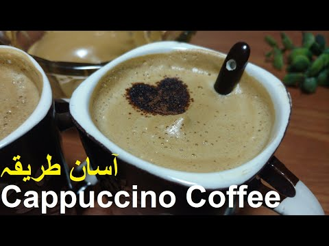 Quick And Easy Cappuccino Recipe | Cappuccino Coffee Recipe #cappuccino