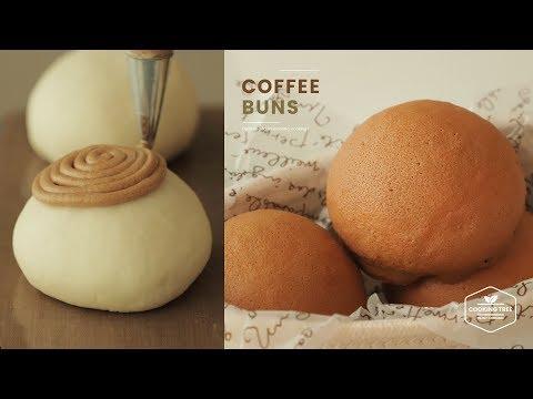 봉긋하고 담백한~ꈍꈊꈍ 모카번 만들기 : Coffee Buns Recipe | Cooking tree