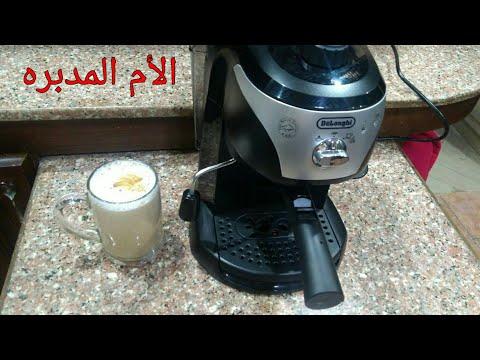 ماكينة القهوة ديلونجى/Coffee maker Delonghi//ماكينة عمل اسبريسو/كوفى ميكر ديلونجى/espresso/فيديو٦