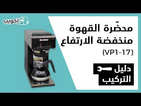 شاهد سهولة طريقة تركيب آلة بن لتحضير القهوة BUNN VP17-1