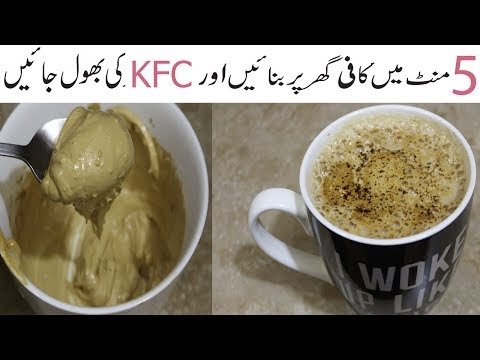 Instant coffee recipe || Cappuccino coffee at home || Creamy hot coffee || jhaag wali coffee
