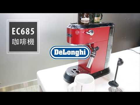 DesignIDK: Delonghi EC685 咖啡機