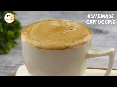 কফি মেশিন ছাড়াই ৫ মিনিটে দোকানের মতো ক্যাপাচিনো কফি । Homemade Cappuccino Recipe Bangla