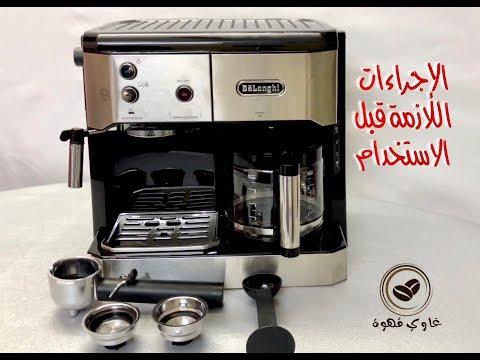 استعراض ماكينة القهوة Delonghi BCO421 وما يجب فعله قبل اول استخدام