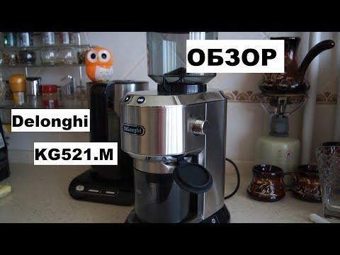 Delonghi Dedica KG521.M – Подробный Обзор и Отзыв